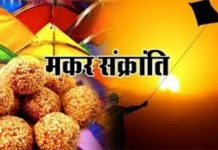Happy Makar Sankranti Images Photos Download HD Wallpapers