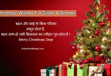 Christmas-Wishes-For-Sister-Brother