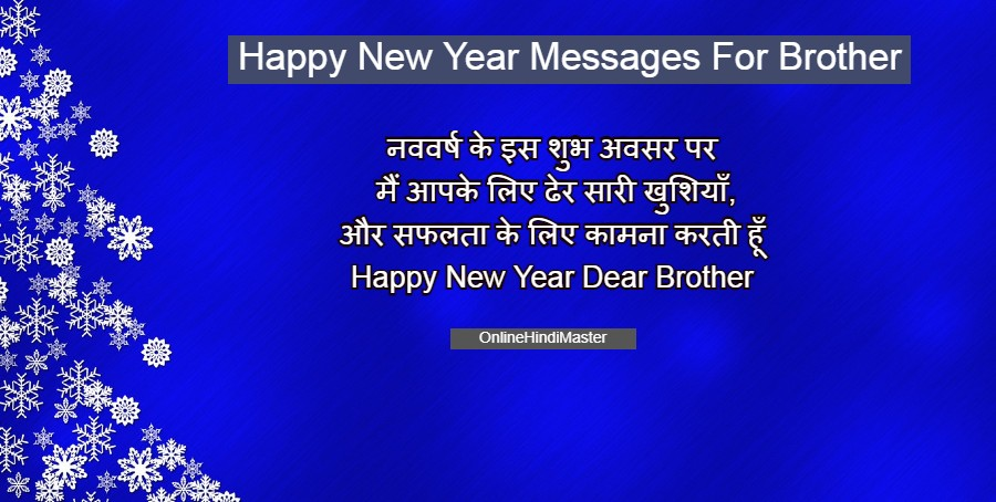 Happy New Year Messages For Brother in Hindi