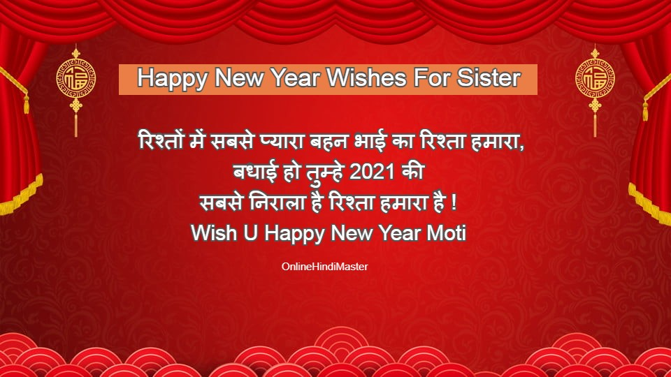 Happy New Year Wishes For Sister in Hindi