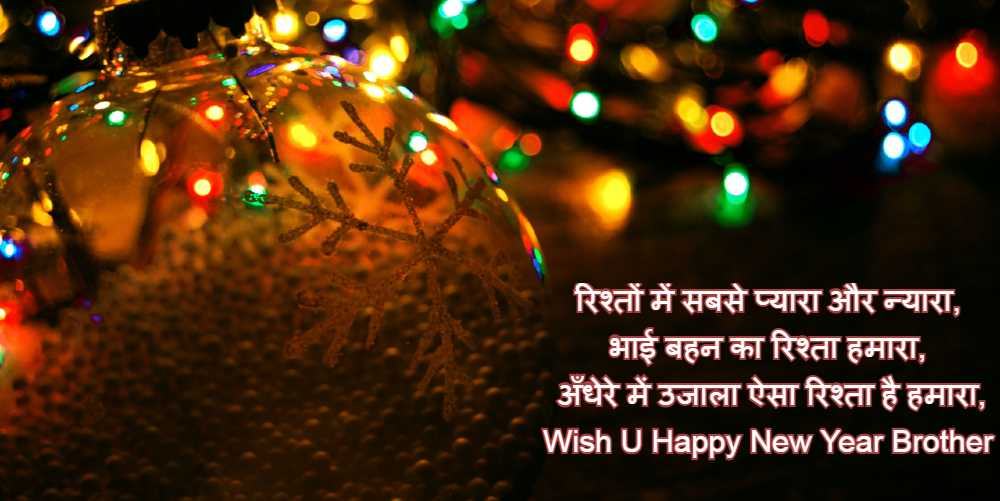 New Year Wishes For Brother in Hindi
