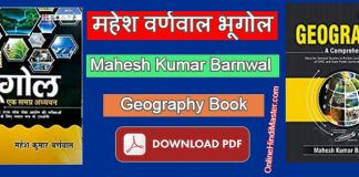 Mahesh Kumar Barnwal Geography Book in Hindi Free PDF Download